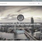 Thai Start-up portal